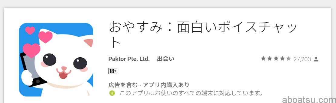 海外版「斎藤さん」Good Nihgtを紹介!【アプリ】