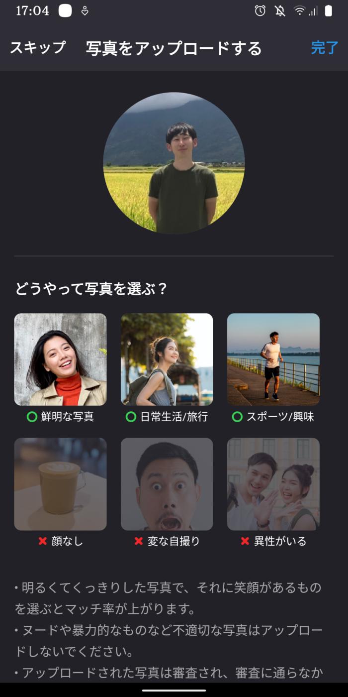 アプリ 斎藤 さん