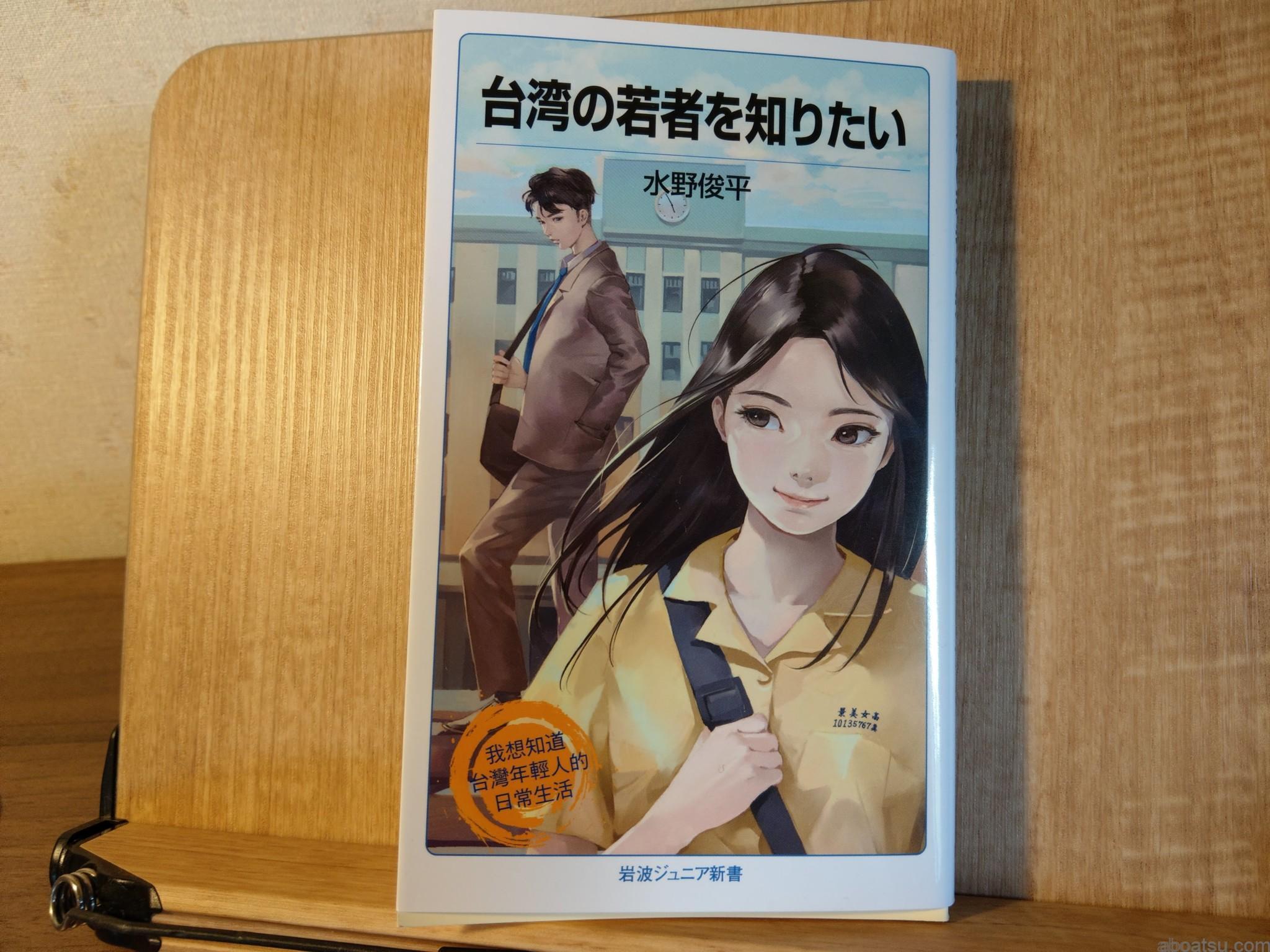 台湾人からみた日本人を知ろう【台湾の若者を知りたい】