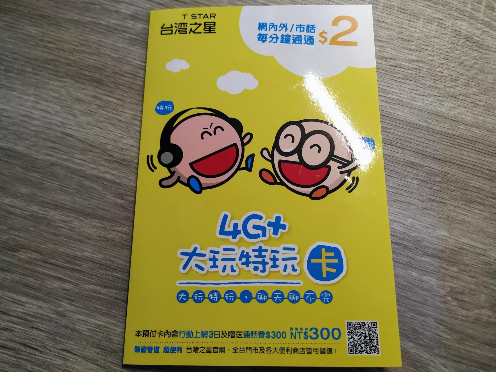 台湾之星でSIMカードを購入。購入手続きとプランについて【コスパ重視】