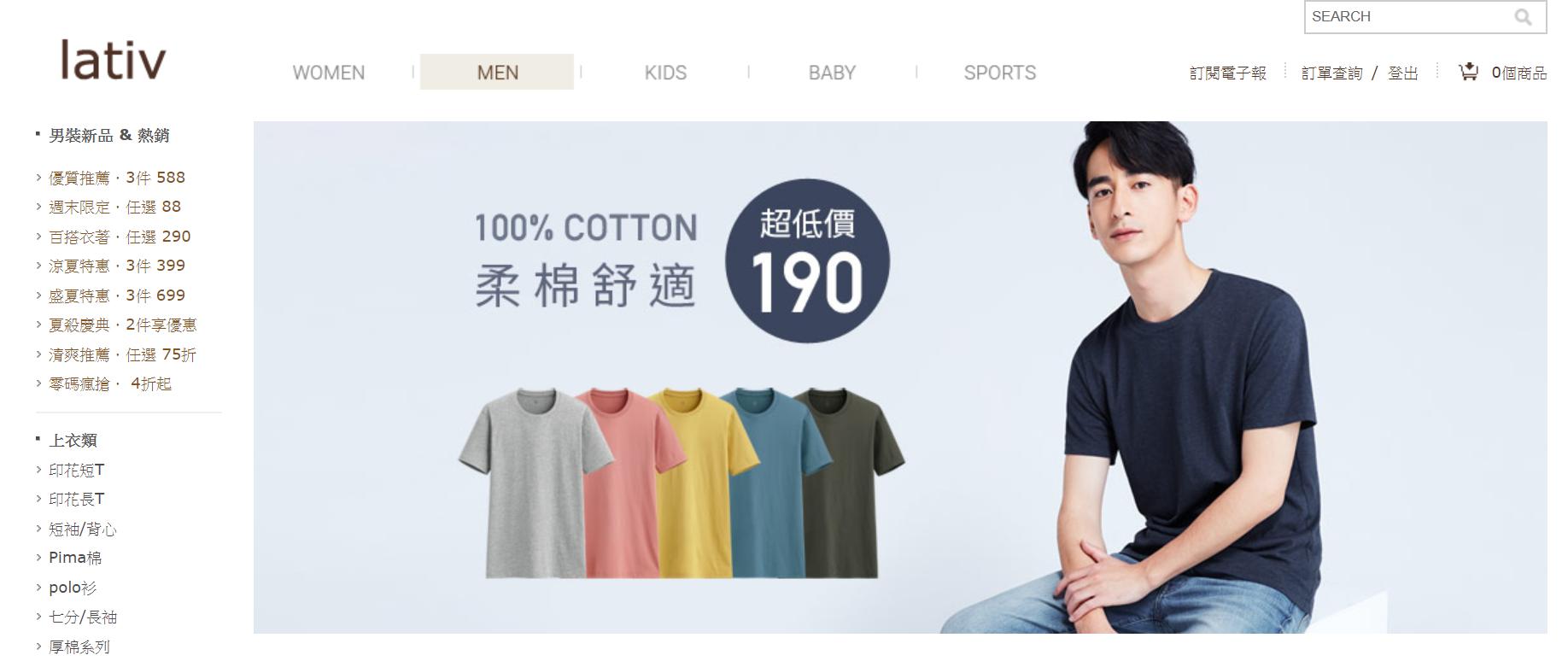 台湾版ユニクロ?「lativ」で服を買ってみた【台湾生活】
