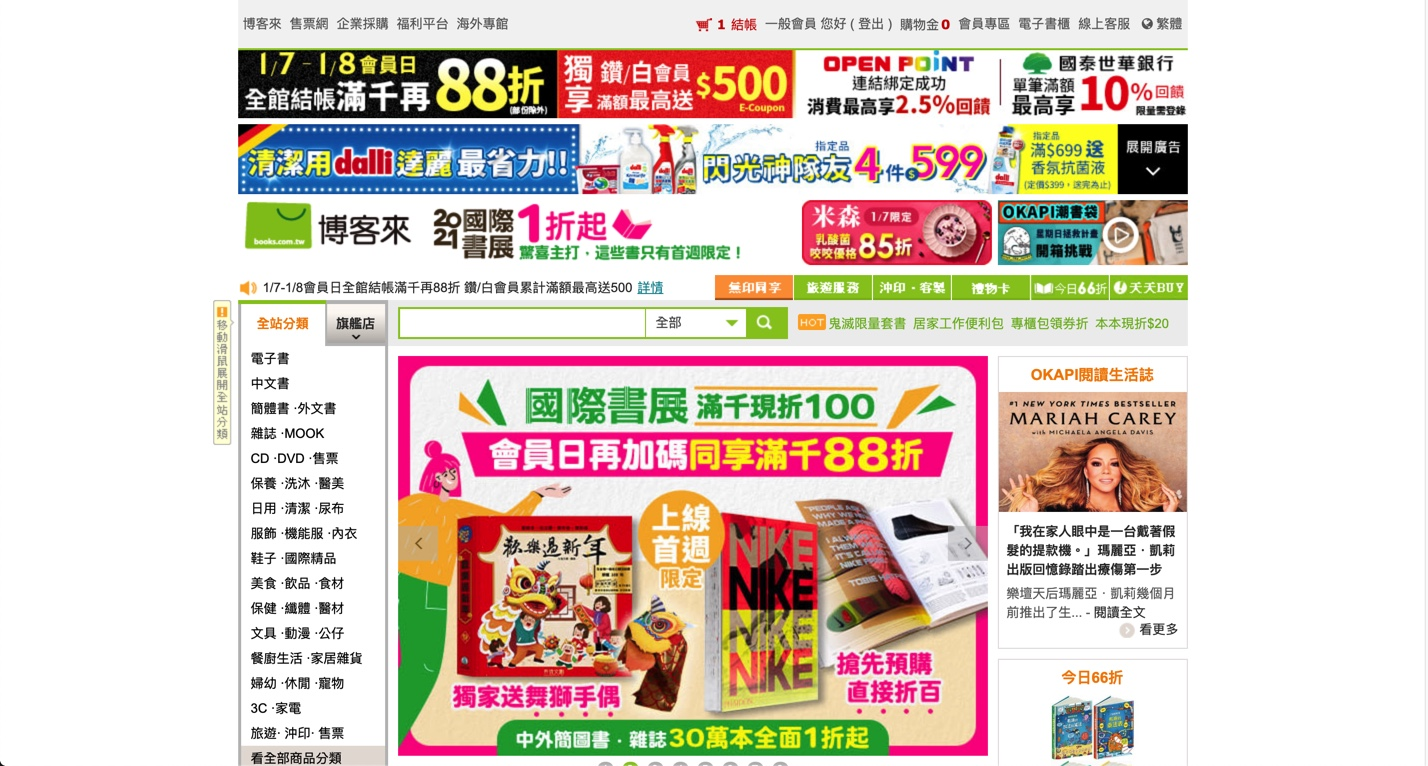 日本の半額以下商品も!?台湾通販サイトでネットショッピング【日本へ輸入も可】