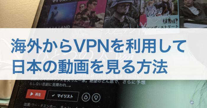 海外から日本のNetflixを見るにはVPNが必要【設定は簡単!】
