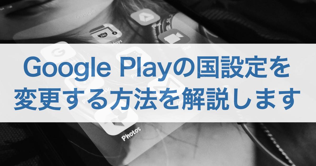 Google Playの国を変更する方法【数分で完了】