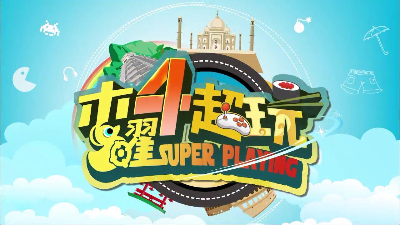 日本人に知ってほしい!台湾のおすすめユーチューバー木曜4超玩【中国語(台湾華語)学習に最適】